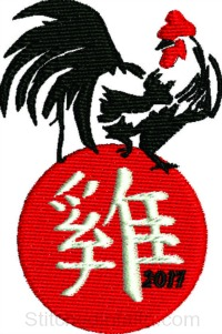 2017 Chinese Rooster